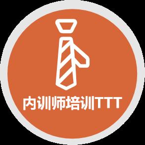 TTT(内训师培训)培养计划-企业内训培训机构