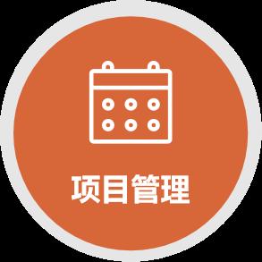 项目管理模块-内训师培训