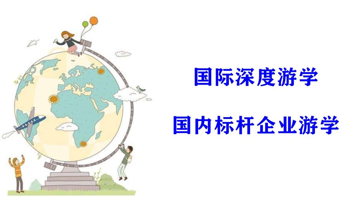 跨界学习--标杆企业游学项目